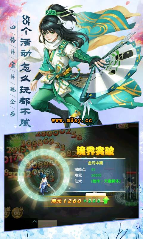 武缘仙兽版超v版变态版下载